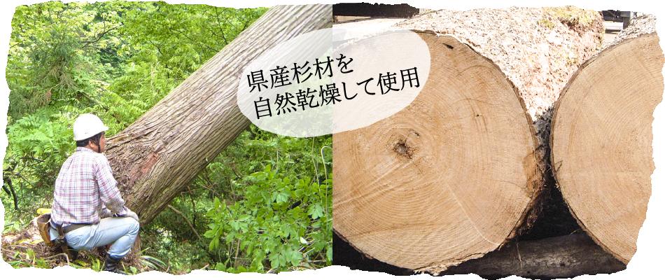 県産杉材を自然乾燥して使用