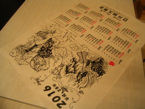 2016片桐工務店オリジナル和紙カレンダー