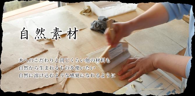 shizensozai_main