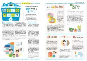住まいるニュース30/4月号をお届けします!!