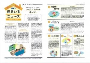 住まいるニュース2020/5月号をお届けします!!