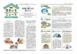 住まいるニュース20/6月号をお届けします!!