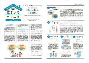 住まいるニュース2020/7月号をお届けします!!