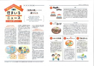 住まいるニュース20/9月号をお届けします!!